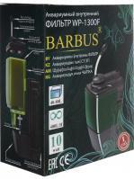 Фильтр  внутренний Barbus WP-1300F профессиональный 400л/ч 10вт