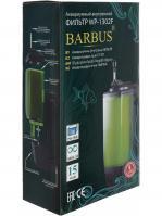 Фильтр внутренний Barbus WP-1302F профессиональный 800л/ч  15ватт
