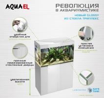 Аквариум Aquael GLOSSY 120 удобство использования