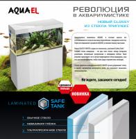 Аквариум Aquael GLOSSY 120 стекло триплекс