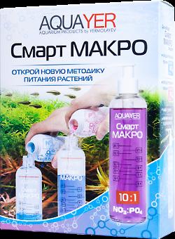 AQUAYER, Смарт МАКРО, 2х250 ml