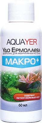 "AQUAYER, ""Удо Ермолаева МАКРО+"", 60 ml"