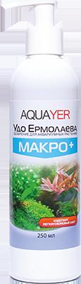 "AQUAYER, ""Удо Ермолаева МАКРО+"", 250 ml"