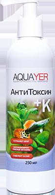 AQUAYER АнтиТоксин+К, 250 ml