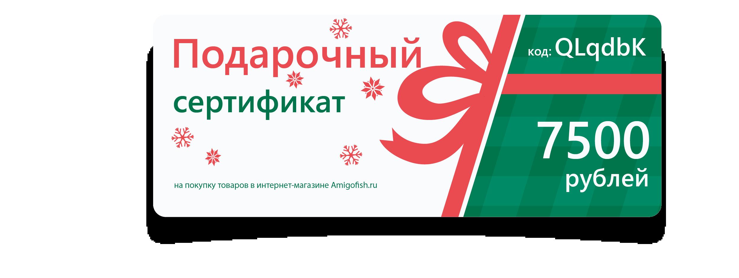 Подарочный сертификат на 7500 руб.