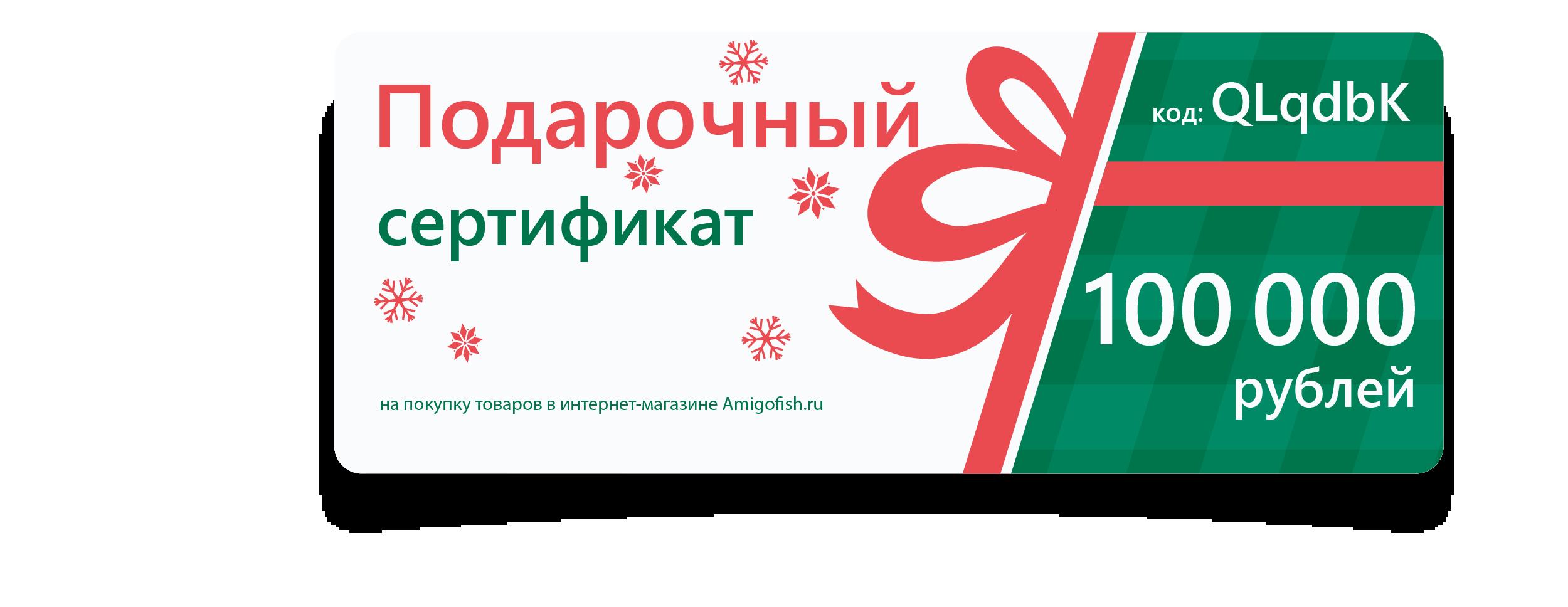 Подарочный сертификат на 100000 руб.