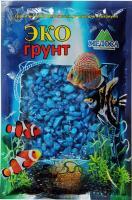 Грунт для аквариума ЭКОгрунт Мраморная крошка 5-10 мм Голубая