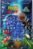 Грунт для аквариума ЭКОгрунт Мраморная крошка 5-10 мм Синяя
