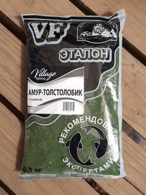 Прикормки VF Серия ЭТАЛОН 0.9кг Амур-Толстолобик